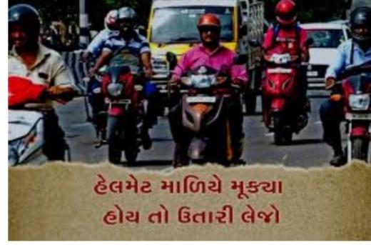 Ahmedabad-પોલીસ દ્વારા ફરી શરૂ થશે હેલ્મેટ મુહિમ, ૯મી સપ્ટેમ્બરથી જો હેલ્મેટ વિના વાહન ચલાવ્યું તો દંડાશો!