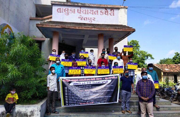 Jetpur-Rajkot જેતપુર તાલુકાના તલાટી મંત્રીઓની હડતાળ: તાલુકાના તમામ તલાટીઓ આજે માસ સીએલ પર પડતર માંગોને લઈને વિરોધ,